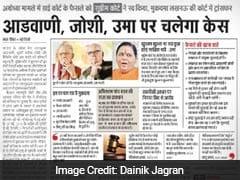 अखबारों में आज की सुर्खियां : अयोध्या मामले में सुप्रीम कोर्ट का फैसला | लाल बत्ती पर लगी लगाम