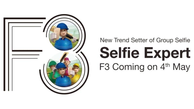 ओप्पो एफ3 स्मार्टफोन 4 मई को होगा भारत में लॉन्च, इसमें हैं दो सेल्फी कैमरे