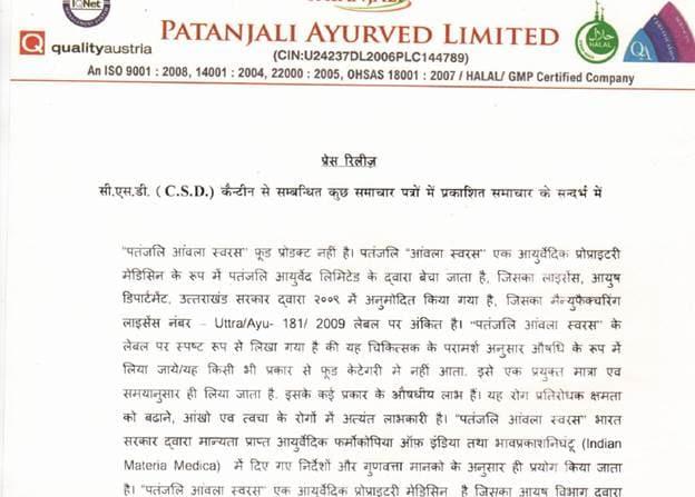 press release patanjali