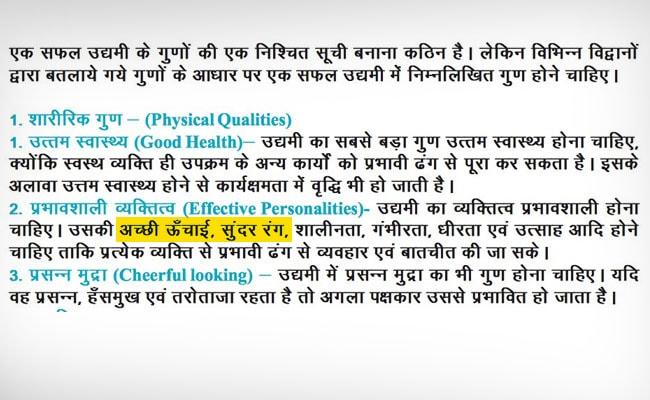 अब राजस्थान बोर्ड की पुस्तक में रंगभेदी टिप्पणी : कामयाब उद्यमी बनने के लिए 'सुंदर रंग' ज़रूरी