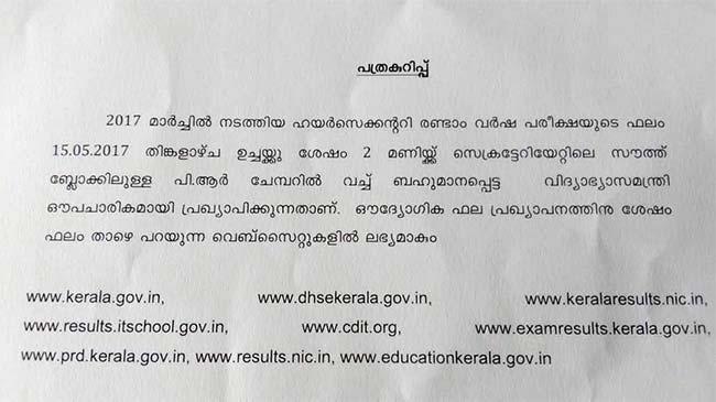 kerala hsc results