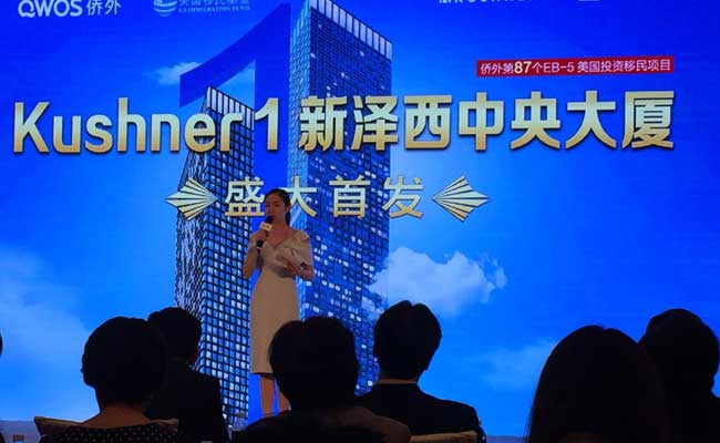 kushner family event beijing afp