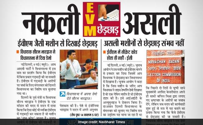 समाचार पत्रों में आज- EVM पर 'आप' और चुनाव आयोग में जुबानी जंग, तो हिंसा में जला सहारनपुर