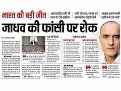 अखबारों की सुर्खियां : आईसीजे में भारत को बड़ी सफलता, बौखलाया पाकिस्तान
