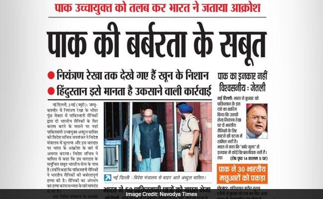 समाचार पत्रों आज- भारत ने दिए पाक को सबूत तो विश्वास के सामने झुके केजरीवाल