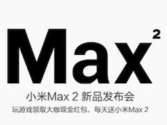 शाओमी मी मैक्स 2 होगा 25 मई को लॉन्च