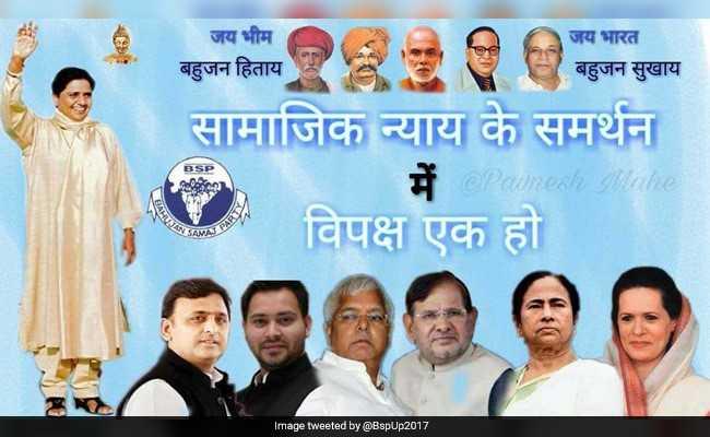 BSP के पोस्टर में पहली बार अखिलेश यादव और मायावती साथ-साथ, पार्टी ने कहा-पोस्टर फर्जी