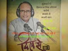 CM शिवराज के 'दिल से' कार्यक्रम के लिए शिक्षा विभाग ने छात्रावासों को दिया आदेश, अपने फंड से खरीदें रेडियो