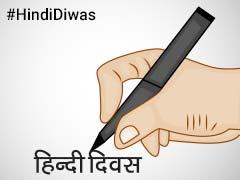 हिंदी दिवस 2017: ट्विटर पर टॉप ट्रेंड रहा #HindiDiwas, राजनाथ से लेकर इन नेताओं ने कहा ये