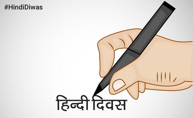 प्रधानमंत्री मोदी ने दी हिन्दी दिवस पर शुभकामनाएं, भाषा सीखने के लिए आया लीला ऐप