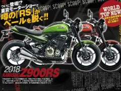 Kawasaki Z900RS To Be Unveiled At Tokyo Motor Show
