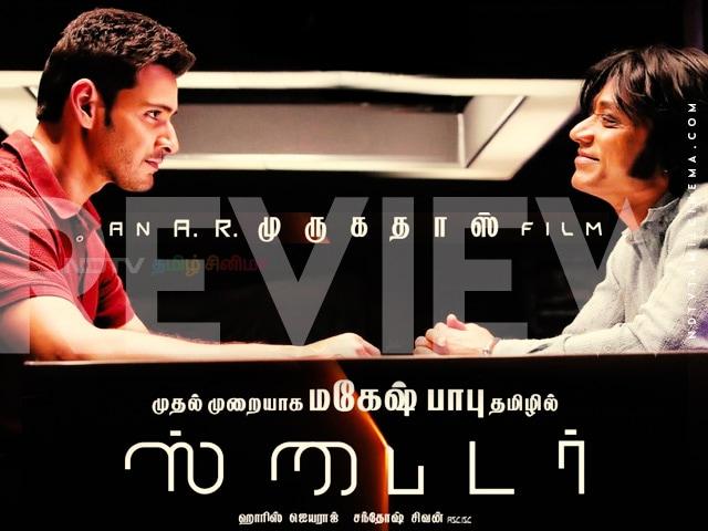 ஸ்பைடர் திரைப்பட விமர்சனம் - Spyder Movie Review