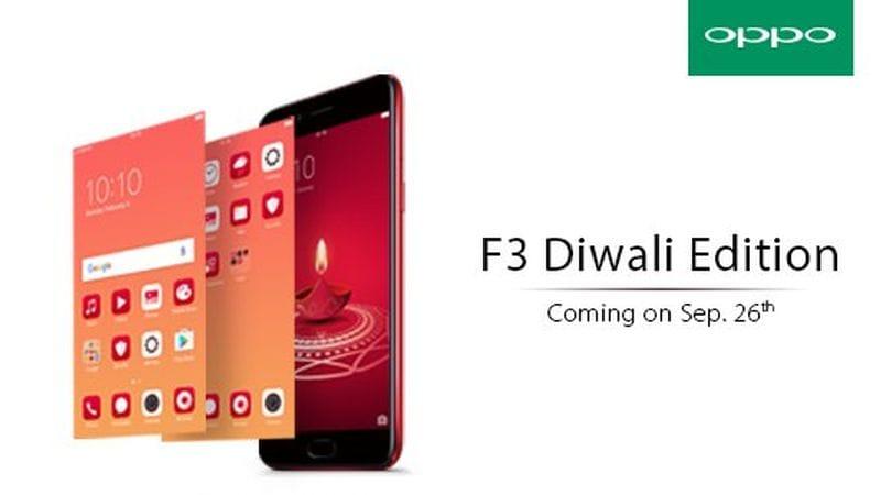 Oppo F3 Diwali Edition 26 सितंबर को होगा लॉन्च