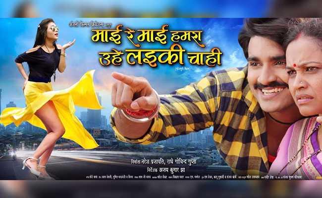 दुर्गा अष्टमी के मौके पर रिलीज हुआ इस भोजपुरी फिल्म का पहला पोस्टर