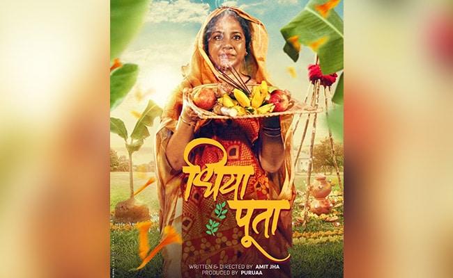 छठ पूजा के मौके पर वायरल हुई शॉर्ट फिल्म 'धिया पूता'