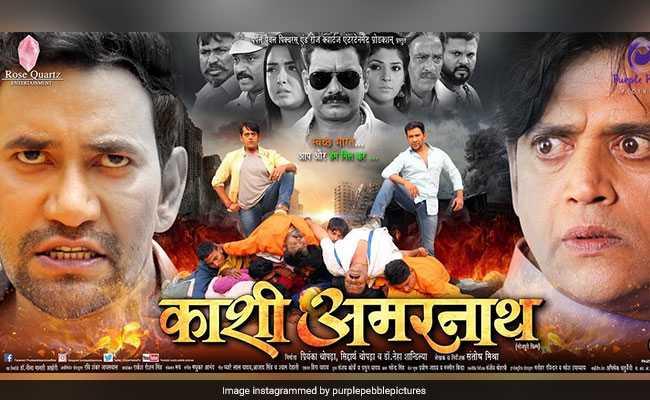विदेश में हैं प्रियंका चोपड़ा और इंडिया में रिलीज होगी उनकी 'काशी अमरनाथ'