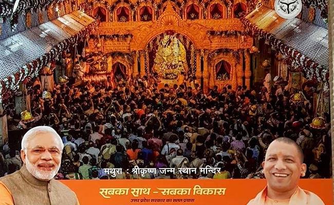krishna janmsthan