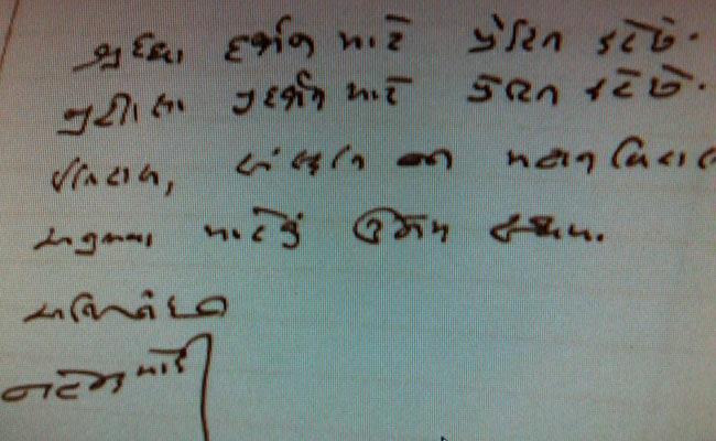 जानें पीएम नरेंद्र मोदी ने बिहार म्यूजियम की तारीफ में कलम से क्या लिखा....