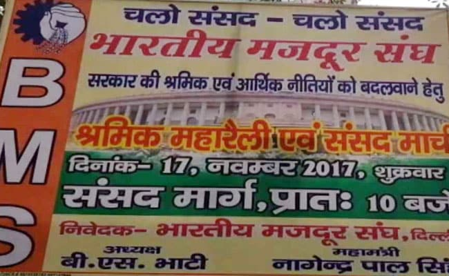 मोदी सरकार के खिलाफ भारतीय मजदूर संघ ने खोला मोर्चा, 17 नवंबर को संसद मार्च