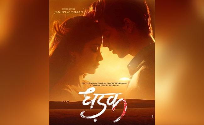 श्रीदेवी की बेटी जाह्नवी कपूर की 'धड़क' का First Look रिलीज, शाहिद कपूर  के भाई के साथ हैं रोमांटिक अंदाज में