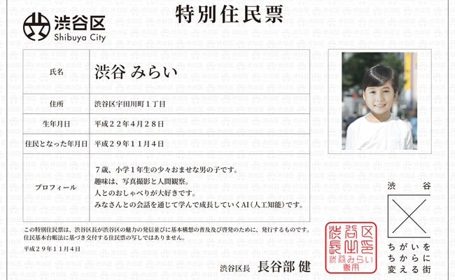 7-Year-Old Boy, An AI Bot, Granted Residency In Japan