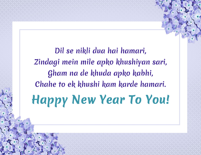 Happy New Year 2018 Shayari in Hindi: SMS, Shayari, Wishes, Messages ...
