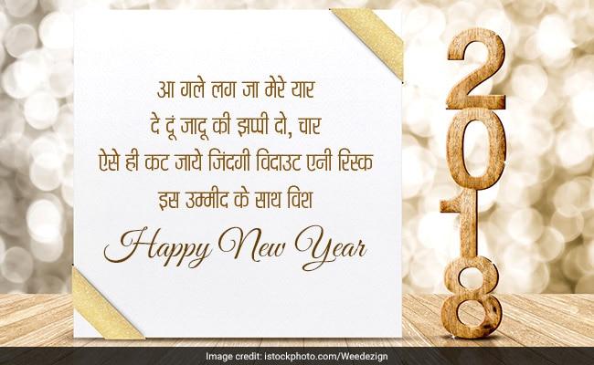 Happy New Year 2018: इस नए साल दोस्तों को SMS, Facebook और WhatsApp पर भेजें ये 10 स्पेशल मैसेज