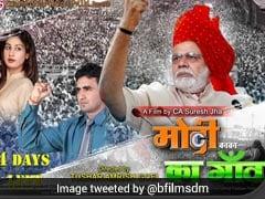 PM Narendra Modi पर आने वाली है फिल्म, जानिए कब हो रही है रिलीज
