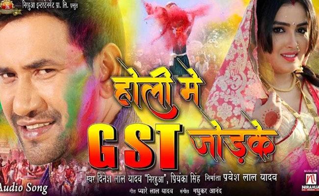 होली का हुड़ंदग लेकर आए ये सुपरस्टार, YouTube पर  Viral हुआ 'होली में GST जोड़के'