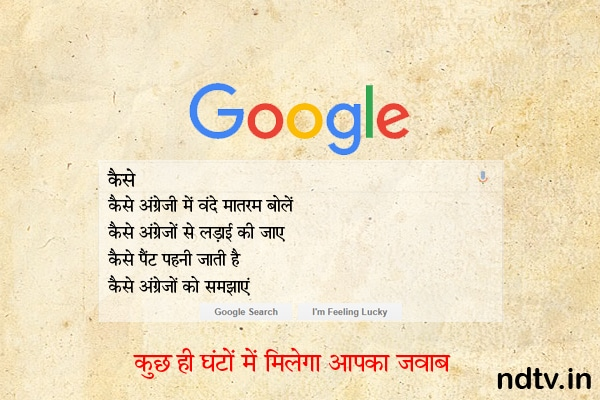 google before independence