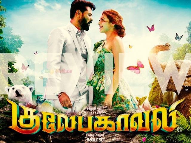 குலேபகாவலி திரைப்பட விமர்சனம் - Gulaebaghavali Movie Review