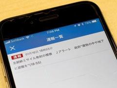 Days After Hawaii Alert Gaffe, Japan Broadcaster Issues False Alarm