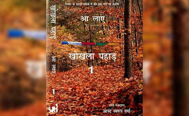 किताब-विताब : 'खोखला पहाड़'- यह तिब्बत की तकलीफ़ है