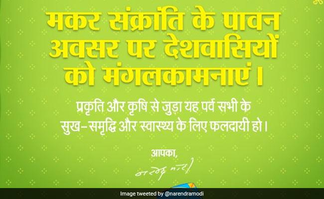 मकर संक्रांति : राष्ट्रपति रामनाथ कोविंद ने दी बधाई, पीएम मोदी ने ट्विटर पर शेयर किए कई ग्राफिक्स