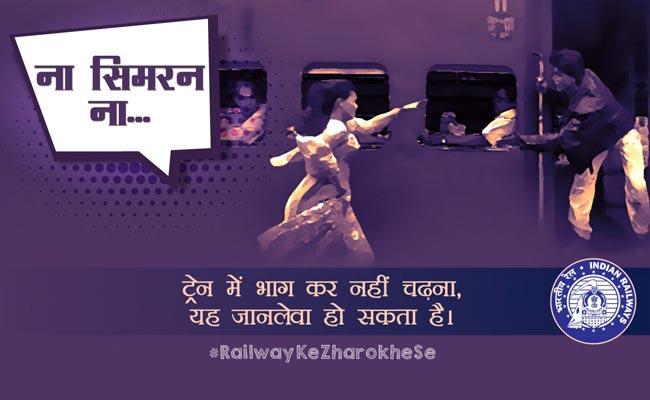 दुर्घटना से देर भली : यात्रियों को जागरूक करने के लिए रेलवे ने लिया 'राज-सिमरन' का सहारा...