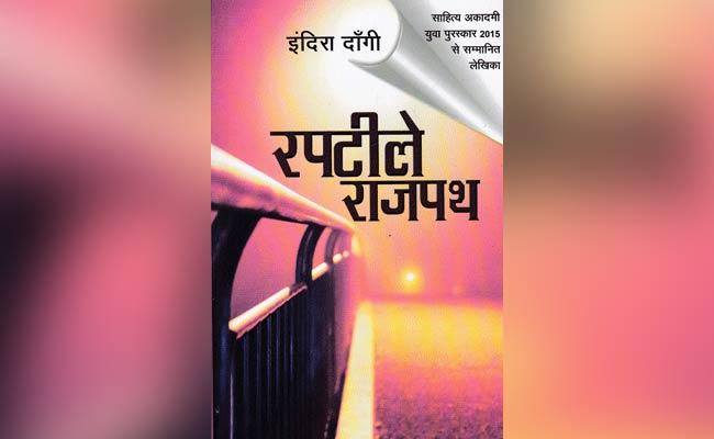 किताब-विताब : प्रसिद्धि के 'रपटीले राजपथ' पर भटकी कथा