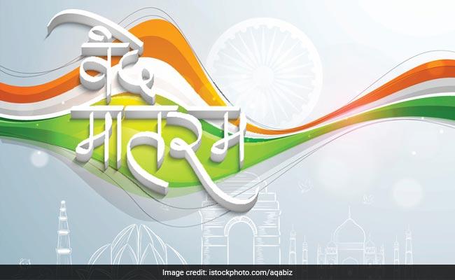गणतंत्र दिवस 2019: क्या आप जानते हैं राष्ट्रगान और राष्ट्रगीत में अंतर?