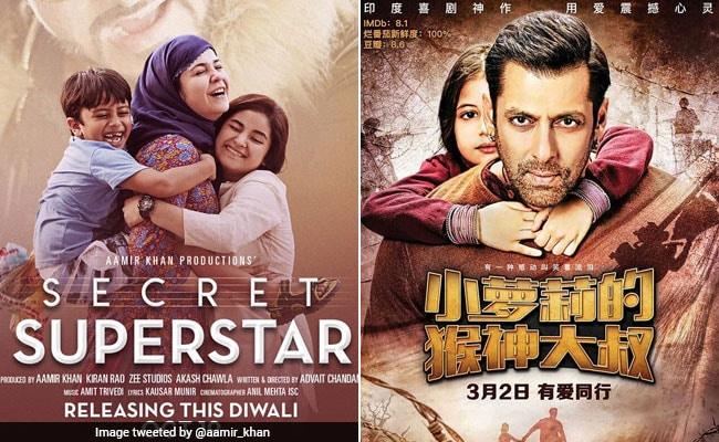 आमिर खान को देखकर सलमान खान का भी मन ललचाया, 'बजरंगी भाईजान' चले चीन