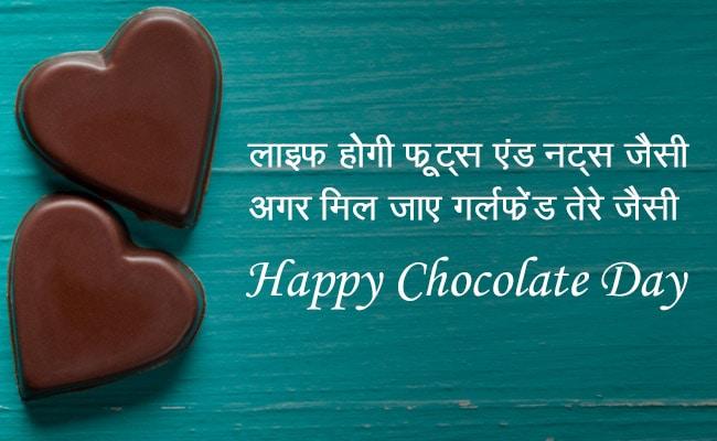 Chocolate Day 2018: इन मैसेजेस के बिना अधूरा है ये दिन, आज ही भेजें अपने पार्टनर को