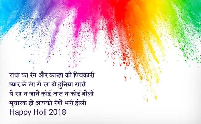 Happy Holi 2018 Wishes & Messages: होली के इन खास 10 मैसेजेस और इमेजेस से दें शुभकामनाएं