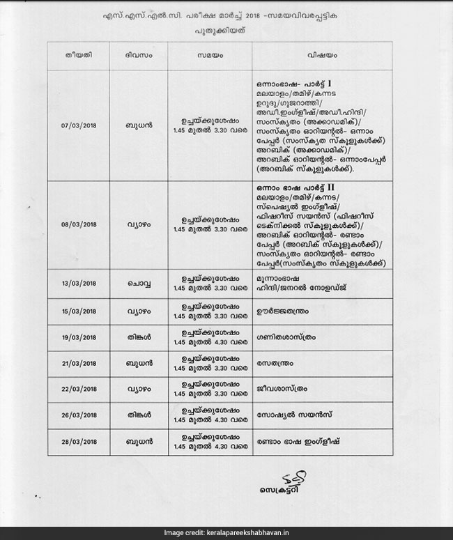 kerala sslc exam revised time table, Kerala SSLC Exam , Kerala SSLC Exam 2018, SSLC Revised Time Table, SSLC Revised Time Table, SSLC Time Table 2018