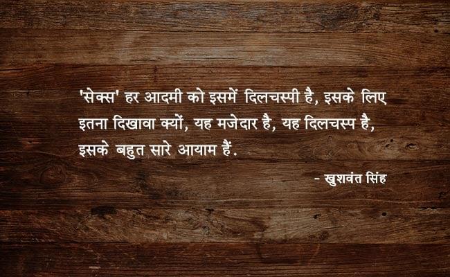 'सेक्स पर इतना दिखावा क्यों' जैसी बात कहने वाले खुशवंत सिंह के 6 शानदार Quotes