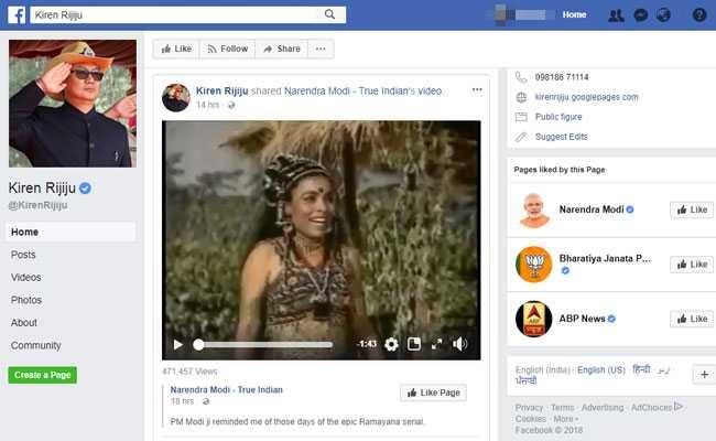 kiren rijiju facebook
