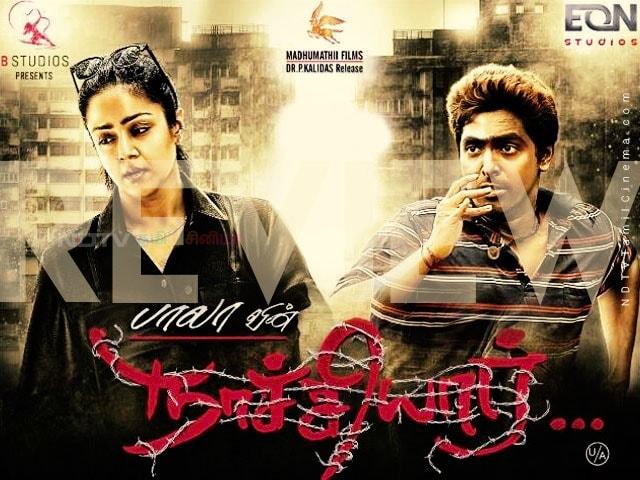நாச்சியார் விமர்சனம் - Naachiyaar Movie Review