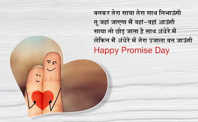 promise day