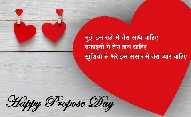 Happy Propose Day 2018: इन शानदार मैसेजेस से करें अपने पार्टनर से प्यार का इजहार