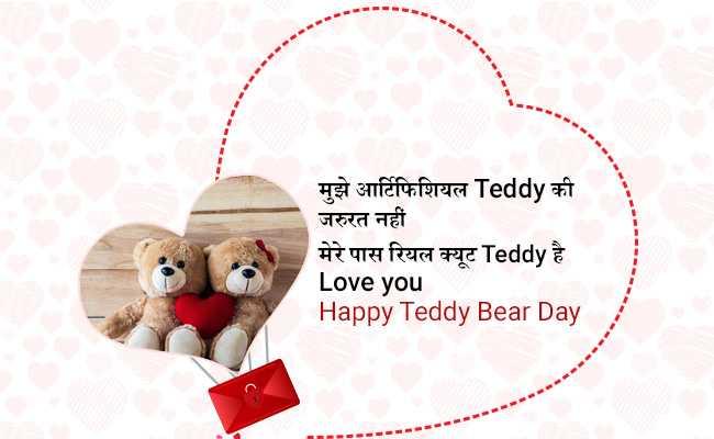 Teddy Day 2018: इन मैसेजेस को भेजकर जताएं अपना प्यार