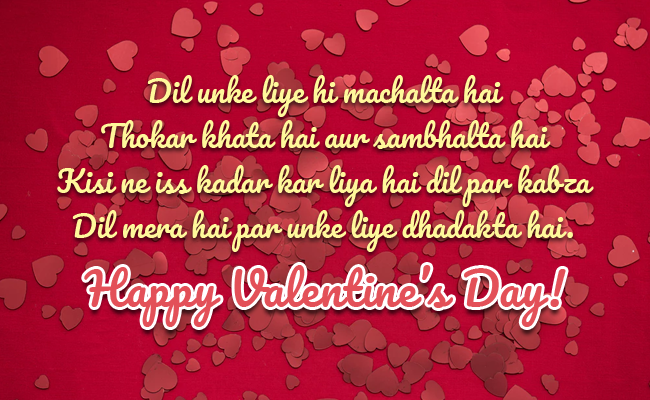 Happy Valentine S Day 2018 Romantic Shayari Sms Wishes Messages