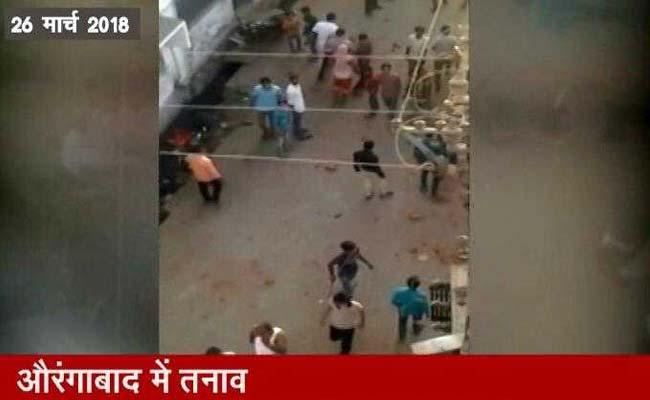 औरंगाबाद हिंसा: DG ने कहा- अफवाहों पर ध्यान न दें, स्थिति सामान्य हो गई है