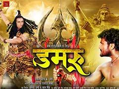 'डमरू' को लेकर इस एक्टर का दावा- भोजपुरी सिनेमा को पवित्र कर देगी ये फिल्म